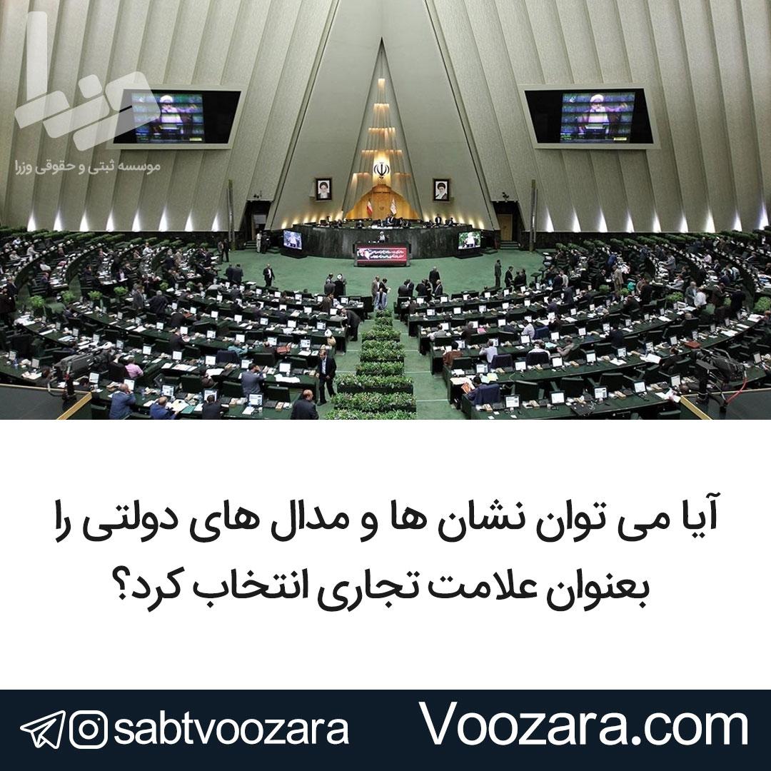 نشان ها و مدال های دولتی